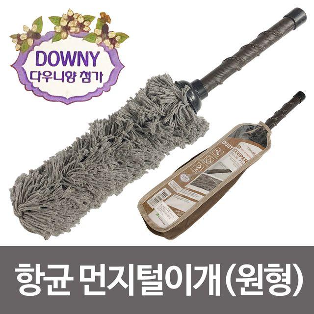 파보니 항균 먼지털이개(원형59) 더스트키퍼 다우니향