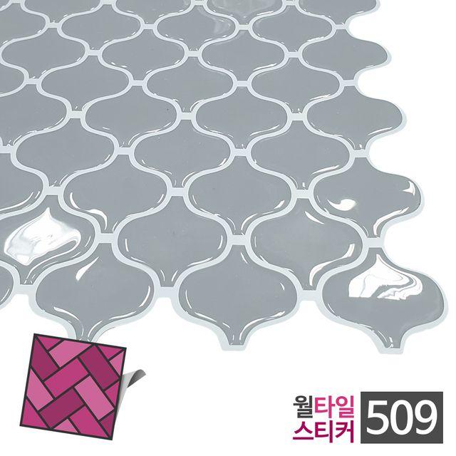 W 월타일스티커 509 회색 다마스크 DIY 스티커타일