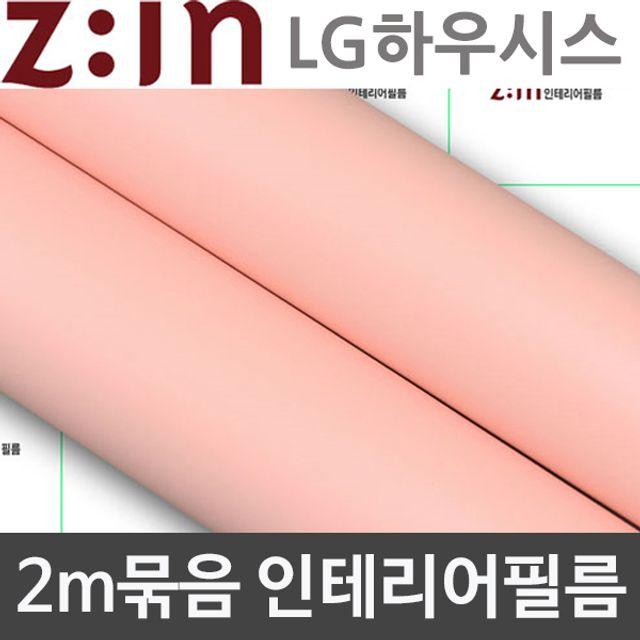 [현재분류명],LG 단색시트 2m묶음 소프트핑크 W2B-E2S81 헤라증정,