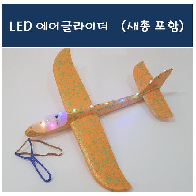 LED에어글라이더 스티로폼비행기 에어글라이더