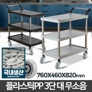 플라스틱 PP 3단 대 무소음바퀴 주방 이동식수납장 카
