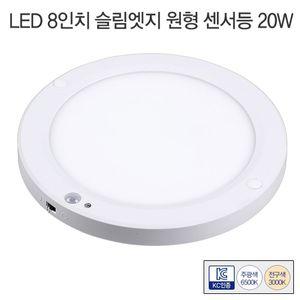 가정집 현관 계단 LED 얇은 원형 자동 센서등 20W