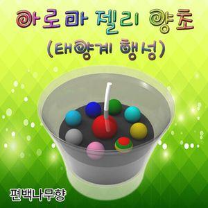 태양계행성 아로마 젤리양초 (6인용)