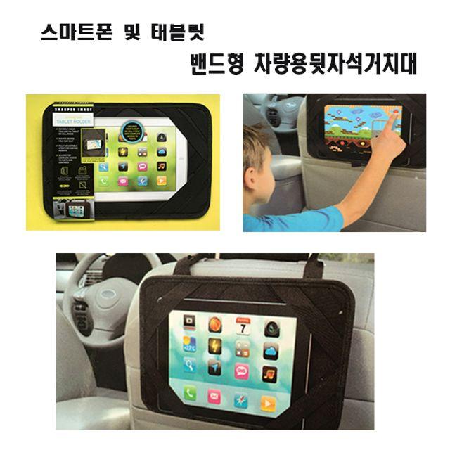 스마트폰및 태블릿 차량용 밴드형 뒷자석거치대