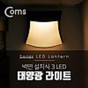 Coms 태양광 LED 램프 라이트 벽면설치 3LED