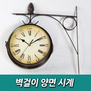 벽걸이 양면시계 양면시계.양면벽시계 인테리어 벽