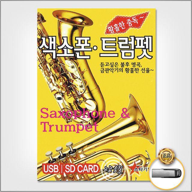 [더지엠]USB_황홀한중독색소폰트럼펫60곡