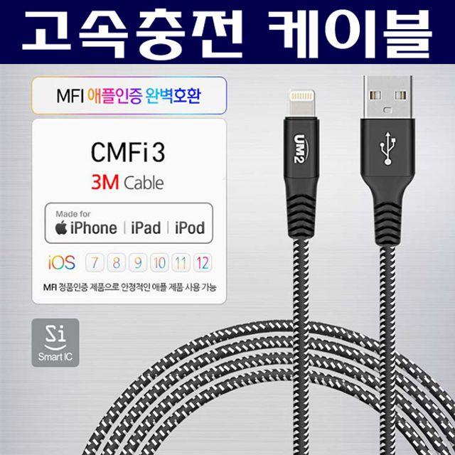 W37E30A아이폰 고속충전 케이블(3미터)