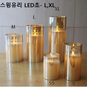 스윙 유리 LED초 L LX 무드등 티라이트 전자초 양초