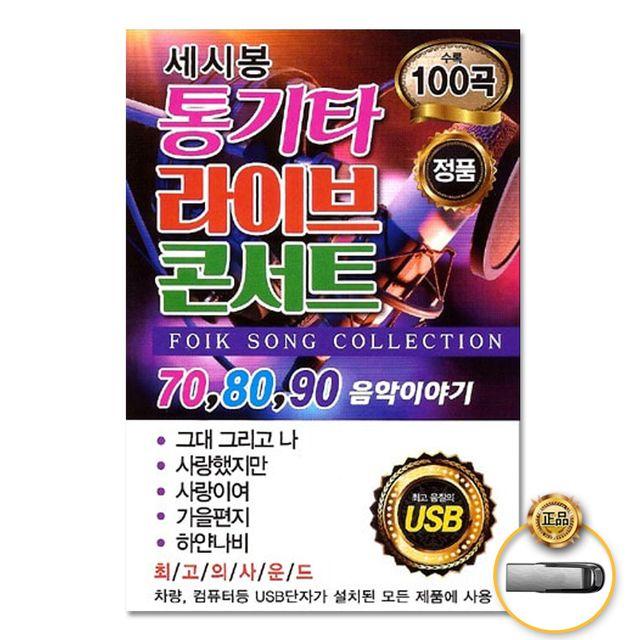 [더지엠]USB_세시봉통기타라이브콘서트100