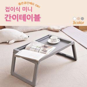 간이 폴딩 테이블 거실 티테이블 베드 트레이 책상