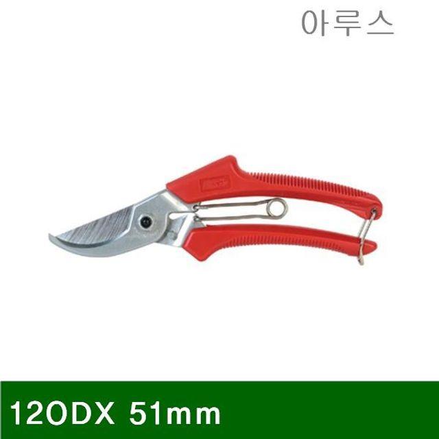 전지가위 120DX 51mm 195mm (1EA)