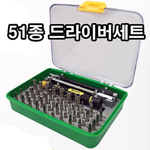 W 게임기 테블릿PC 전자제품 수리 드라이버세트 51종