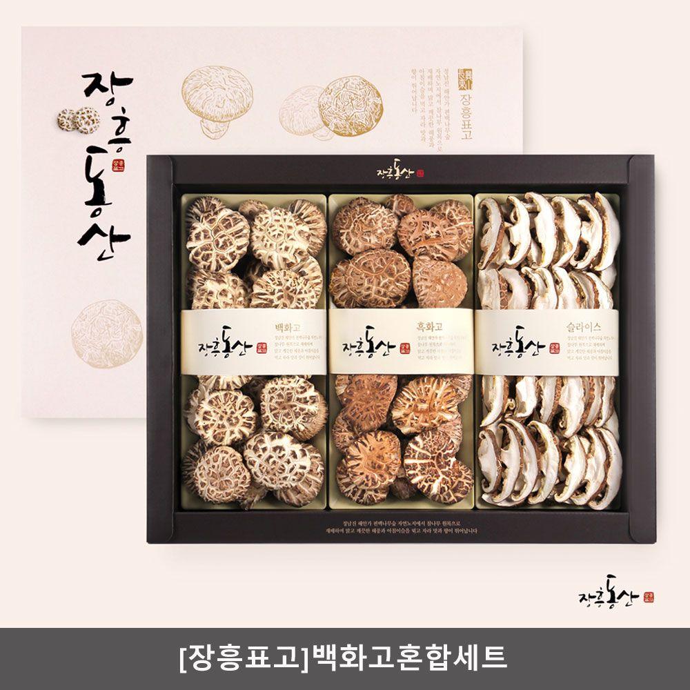 W2BA188(장흥표고버섯)백화고혼합세트 장흥동산표고,표고버섯,백화고,흑화고,동고