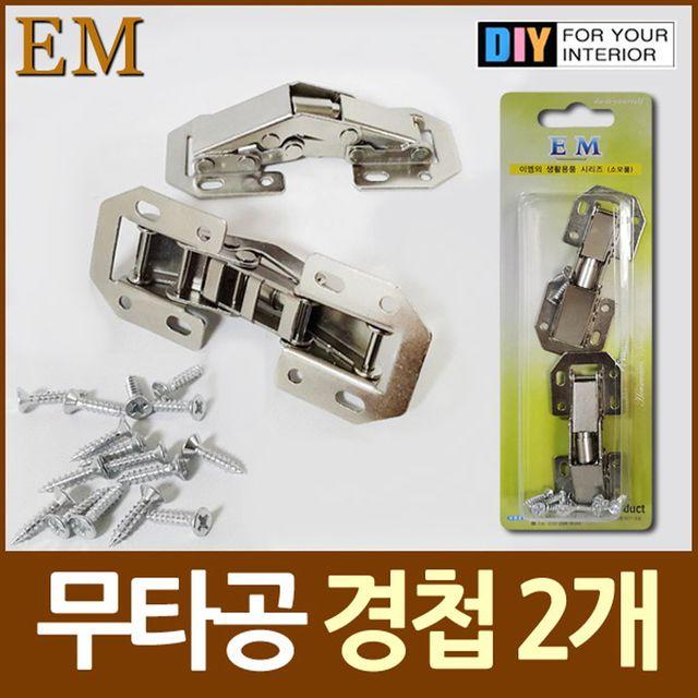 W 무타공 무보링 씽크대 경첩 2개 DIY철물