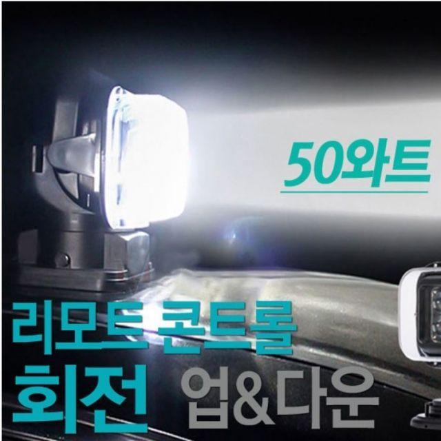 나이트워치 LED써치라이트 50W 차량용 작업등 리모콘