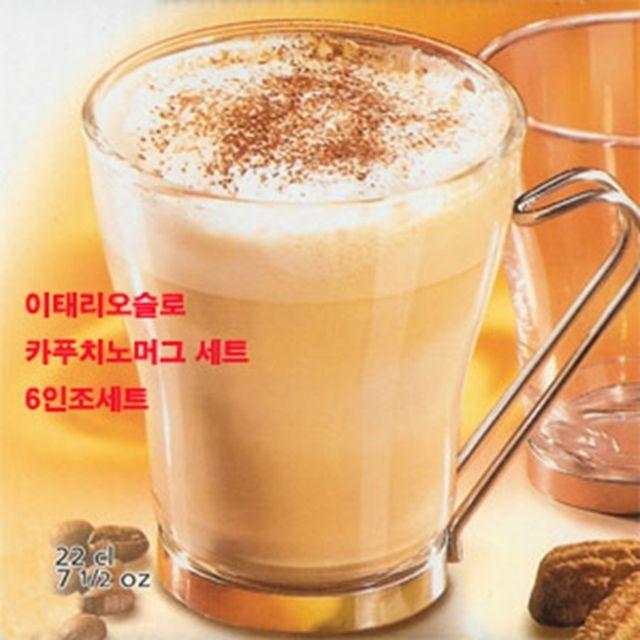 오슬로 카푸치노 유리 커피잔 6개 물컵 찻잔 머그잔 [제작 대량 도매 로고 인쇄 레이저 마킹 각인 나염 실크 uv 포장 공장 문의는 네이뽕]