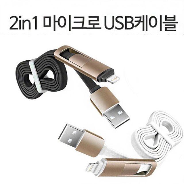W 2in1 충전 USB 테이터 2가지 휴대폰 충전 케이블