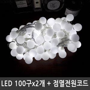 LED앵두전구 200구 백색 투명선 점멸전원코드포함