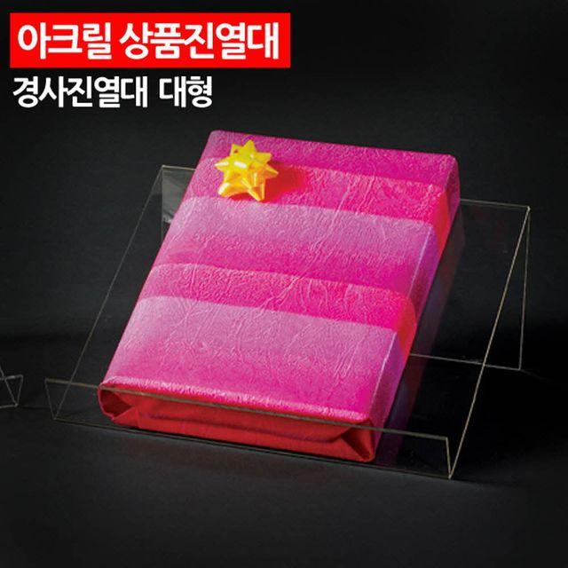 W 아크릴 상품진열대 경사진열대 대형 소품진열대