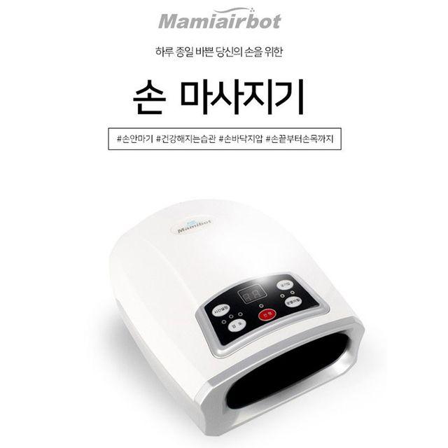 Mamibot 핸드에어마사지기/손안마기/손마사지기