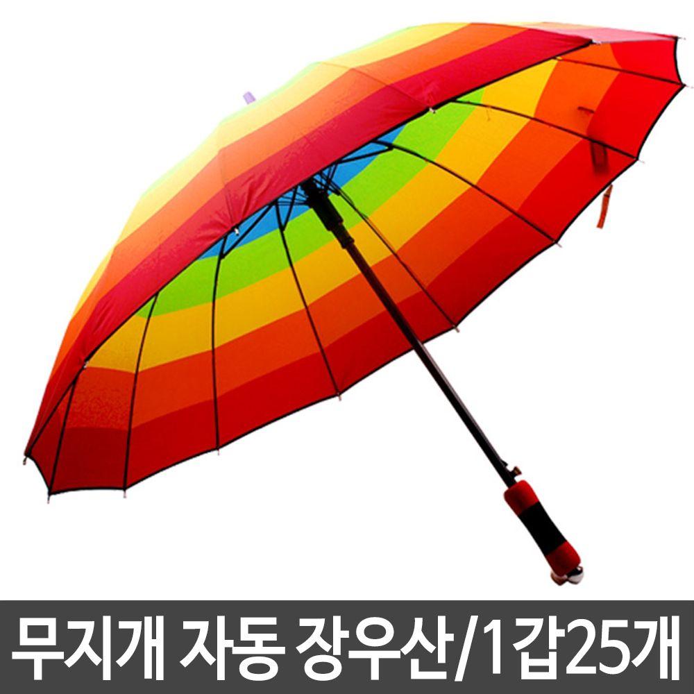 자동7색 무지개우산 14k 장우산 1갑25개