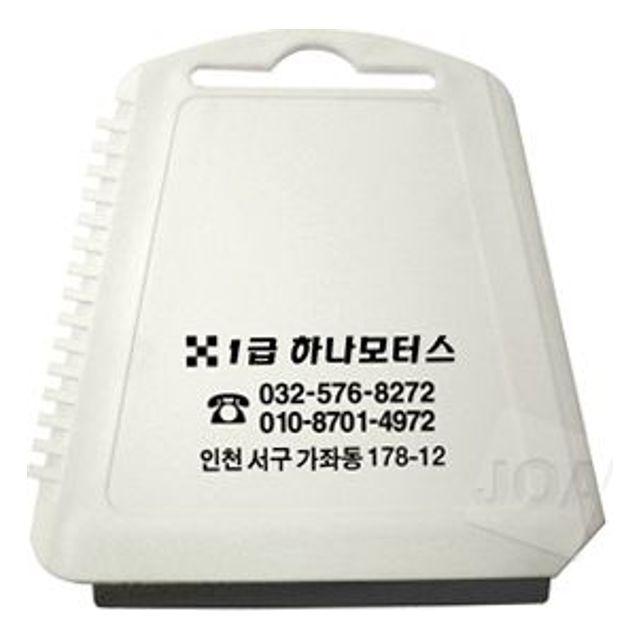 성에제거 메모판 1000개 인쇄무료