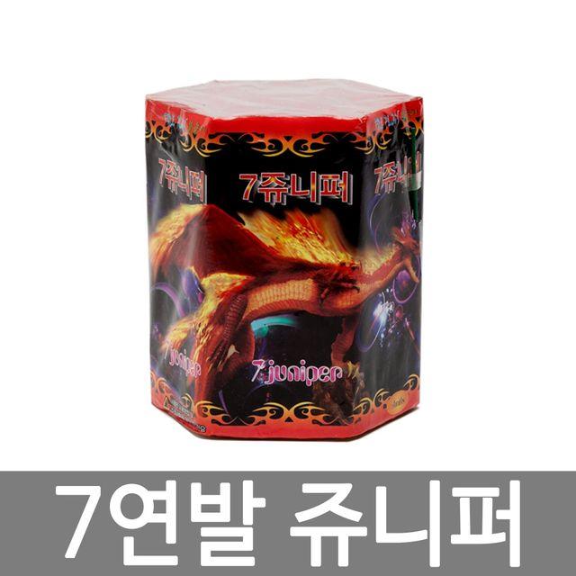 7연발 쥬니퍼