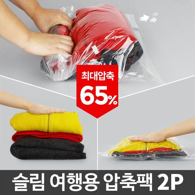 슬림 여행용압축팩 2P/여행압축팩 휴대용 진공 의류 [제작 대량 도매 로고 인쇄 레이저 마킹 각인 나염 실크 uv 포장 공장 문의는 네이뽕]