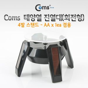 Coms 태양열 진열대(회전형) 4발 스탠드 AA x 1ea겸용