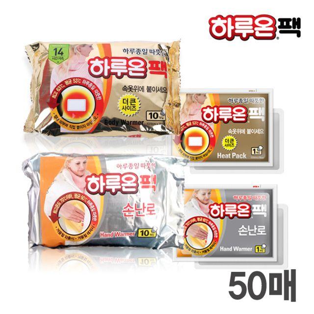 하루온 핫팩 50매 2종중 택1