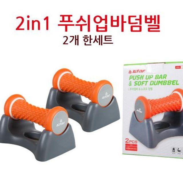 푸쉬업바 덤벨 2in1 세트 홈트레이닝기구 헬스용품