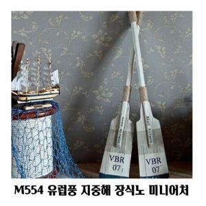 M554 유럽풍 지중해 장식노 미니어처 인테리어 소품