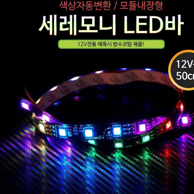 12V 5050 3칩 RGB 세레머니 LED바 50cm 모듈내장형