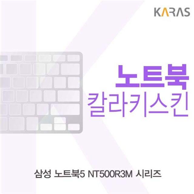 삼성 노트북5 NT500R3M 시리즈용 칼라키스킨
