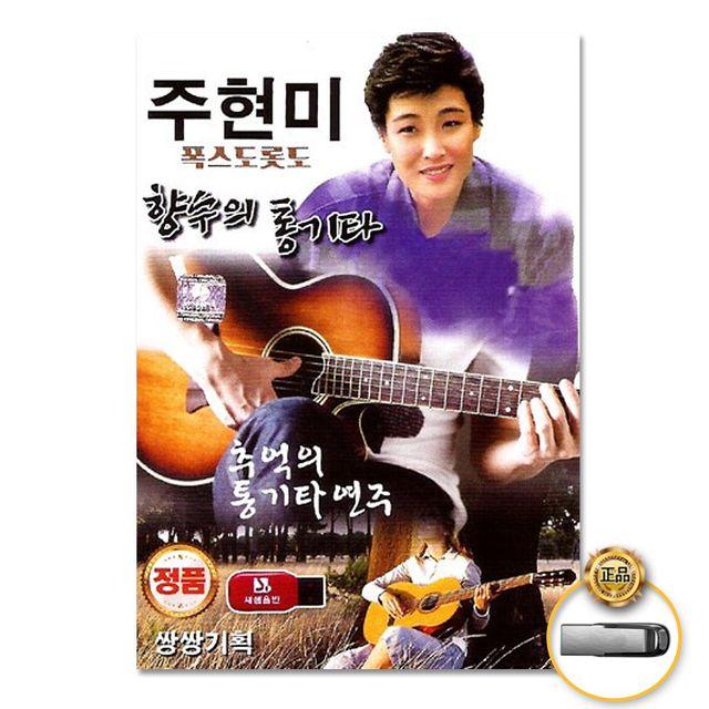 (더지엠)USB_주현미-폭스도롯도향수의통기타60곡
