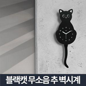블랙캣 추 벽시계 블랙/예쁜 벽걸이시계 무소음 거실