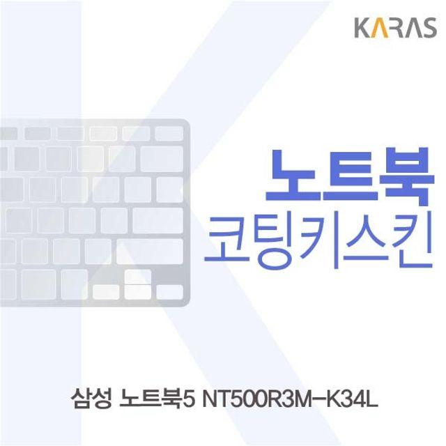 삼성 노트북5 NT500R3M-K34L용 코팅키스킨