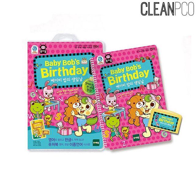 퓨처북 베이비 밥의 생일날