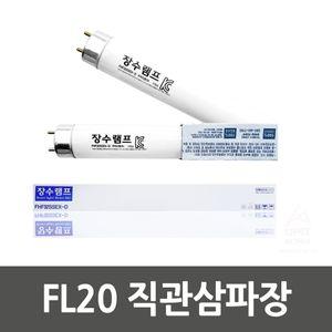 FL20 직관삼파장(박스코드) (25개 묶음)_1854