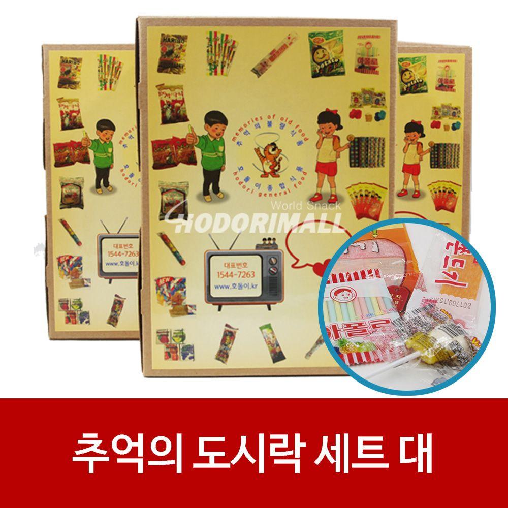 추억의과자 도시락세트 대 x 300개,추억의장난감,옛날장난감,호돌이몰추억의장난감,호돌이몰,호돌이종학식품