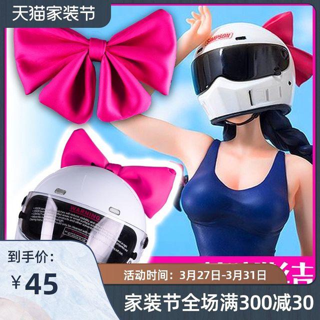 [해외] 헬멧 활 매듭 기관차 여성 장식 어린