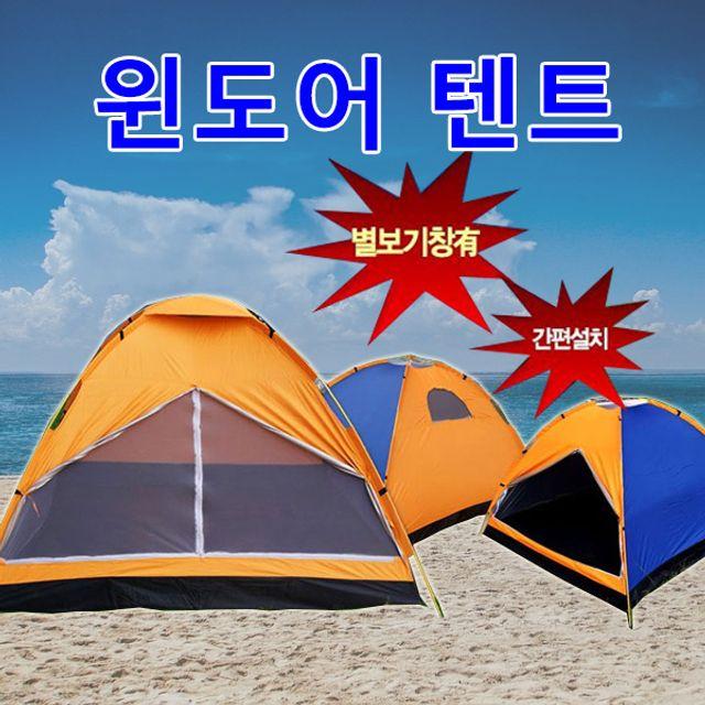 윈도어 캠핑용 사각텐트 돔텐트 낚시텐트 등산텐트