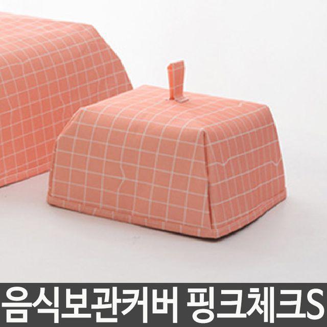 보온 접이식 푸드 음식 보관 커버 밥상보 위생적
