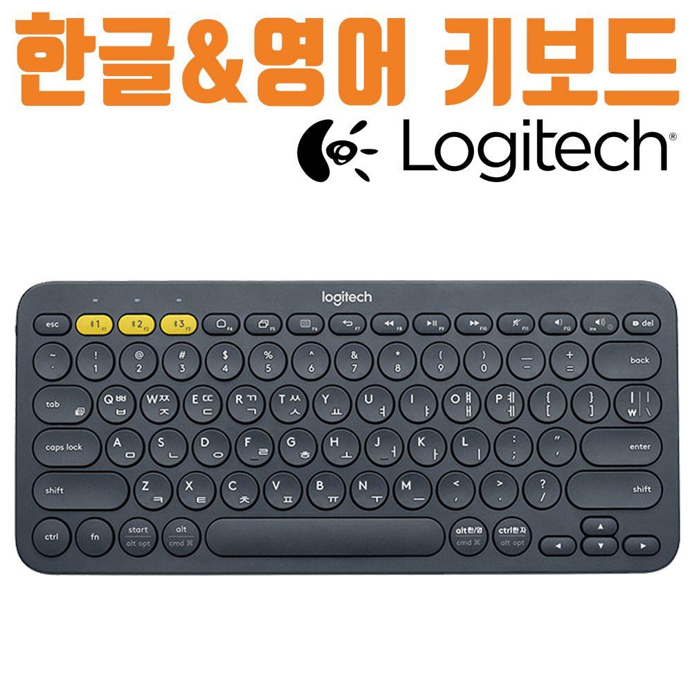 logitech 키보드 영어 한글 각인 영문 로지텍 한영 1p