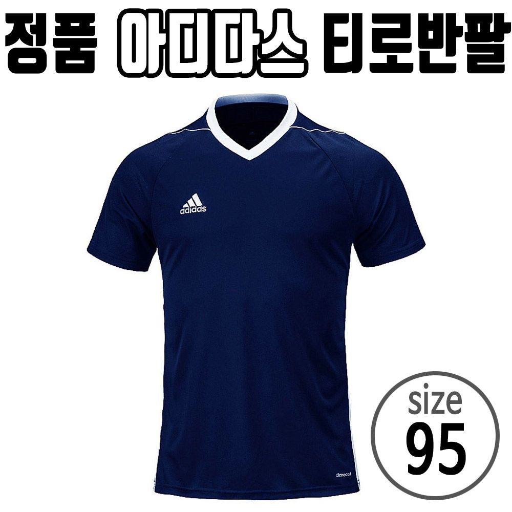 아디다스 유니폼 반팔 티셔츠 축구복 스포츠 저지 95