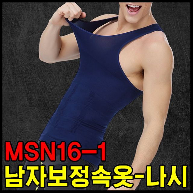 MSN16-1/남자보정속옷나시/보정나시/압박나시/보정속옷/런닝/나시