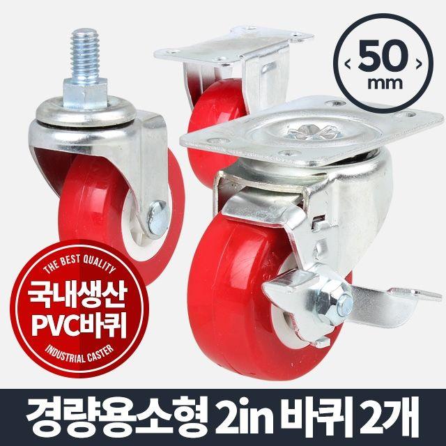 경량소형2 PVC 2개-바퀴 케스터 우레탄 고정 미니 휠
