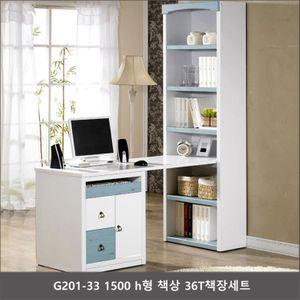 G201-33 1500 h형책상 36T책장세트