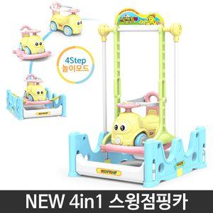 4in1 스윙점핑카 시소 놀이완구 유아 장난감 그네봉